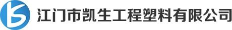 江门市凯生工程塑料有限公司